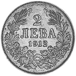 1912-1916 Bulgaria 2 Leva reverse