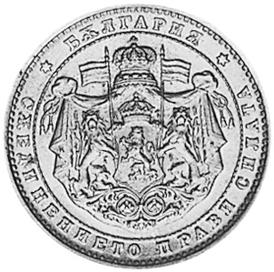 1923 Bulgaria 2 Leva obverse