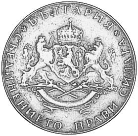 1943 Bulgaria 2 Leva obverse