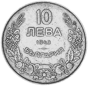 Bulgaria 10 Leva obverse