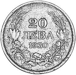 1930 Bulgaria 20 Leva reverse