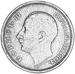 1930 Bulgaria 20 Leva obverse