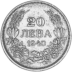1940 Bulgaria 20 Leva reverse