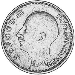 1940 Bulgaria 20 Leva obverse
