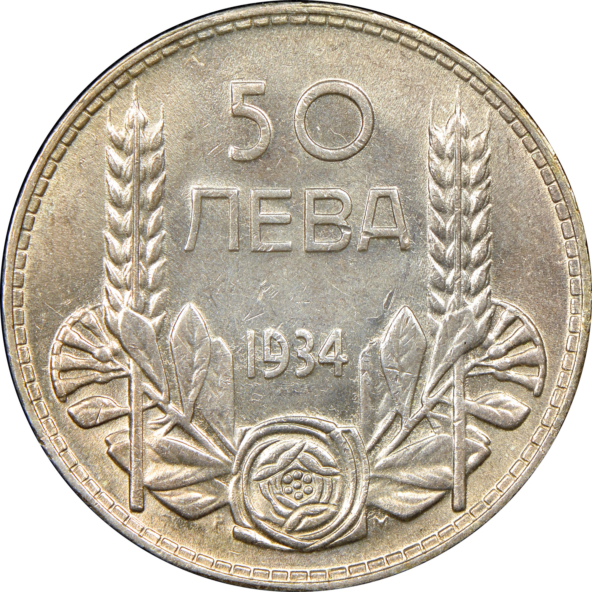 1934 Bulgaria 50 Leva reverse