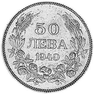 1940 Bulgaria 50 Leva reverse