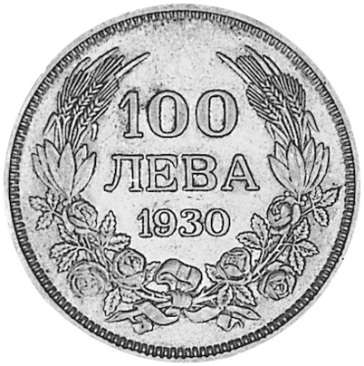Bulgaria 100 Leva reverse