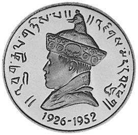 1966 Bhutan Sertum obverse