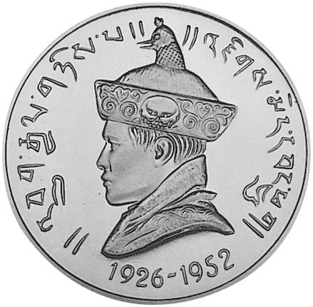 1966 Bhutan 5 Sertums obverse