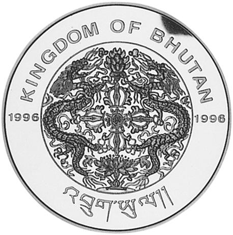 1996 Bhutan 300 Ngultrums obverse