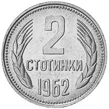 1962 Bulgaria 2 Stotinki reverse