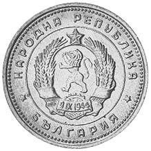 1962 Bulgaria 2 Stotinki obverse
