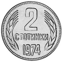 Bulgaria 2 Stotinki reverse