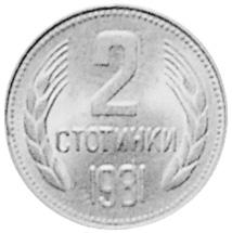 1981 Bulgaria 2 Stotinki reverse