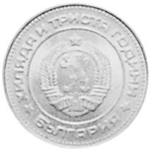 1981 Bulgaria 2 Stotinki obverse