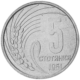 1951 Bulgaria 5 Stotinki reverse
