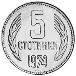 1974-1990 Bulgaria 5 Stotinki reverse