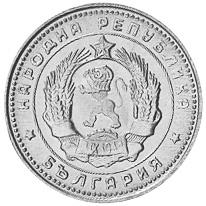 1962 Bulgaria 10 Stotinki obverse