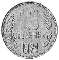 1974-1990 Bulgaria 10 Stotinki reverse