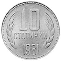 1981 Bulgaria 10 Stotinki reverse