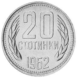 1962 Bulgaria 20 Stotinki reverse