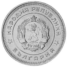 1962 Bulgaria 20 Stotinki obverse