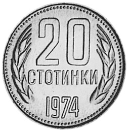 1974-1990 Bulgaria 20 Stotinki reverse