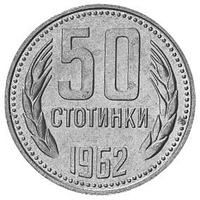1962 Bulgaria 50 Stotinki reverse