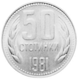 1981 Bulgaria 50 Stotinki reverse