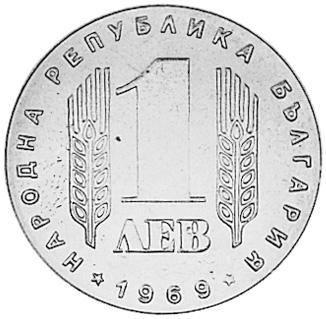 Bulgaria Lev obverse