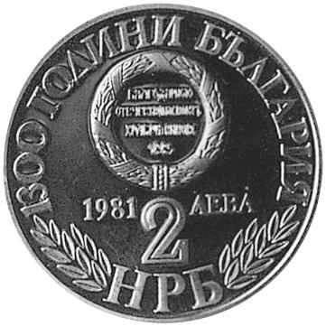 Bulgaria 2 Leva obverse