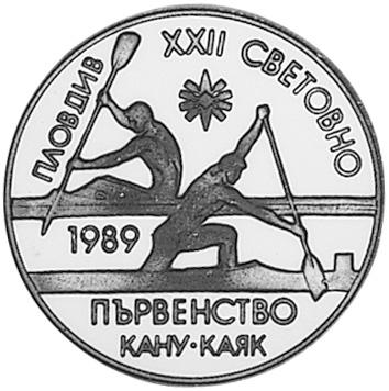 Bulgaria 2 Leva reverse