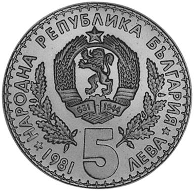 Bulgaria 5 Leva obverse