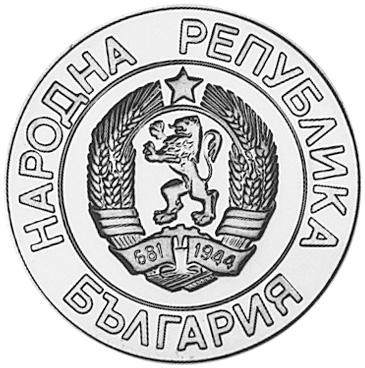 Bulgaria 20 Leva obverse