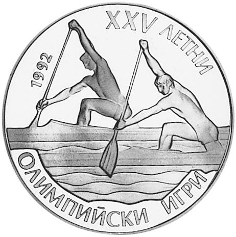 Bulgaria 25 Leva reverse