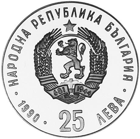 Bulgaria 25 Leva obverse