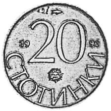 Bulgaria 20 Stotinki reverse