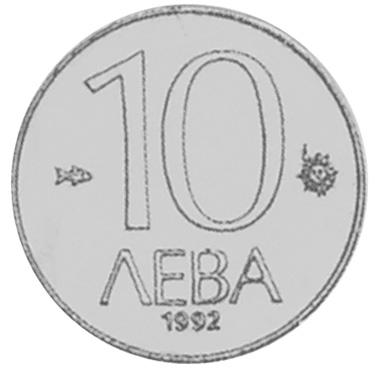 Bulgaria 10 Leva reverse