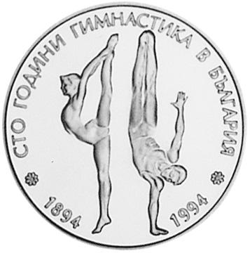 Bulgaria 50 Leva reverse