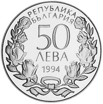 Bulgaria 50 Leva obverse