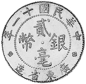 China, Provincial KWANGTUNG PROVINCE 20 Cents obverse
