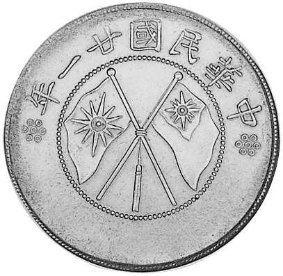 China Provincial Yunnan Province 50 Cents Y 492 Prices Values
