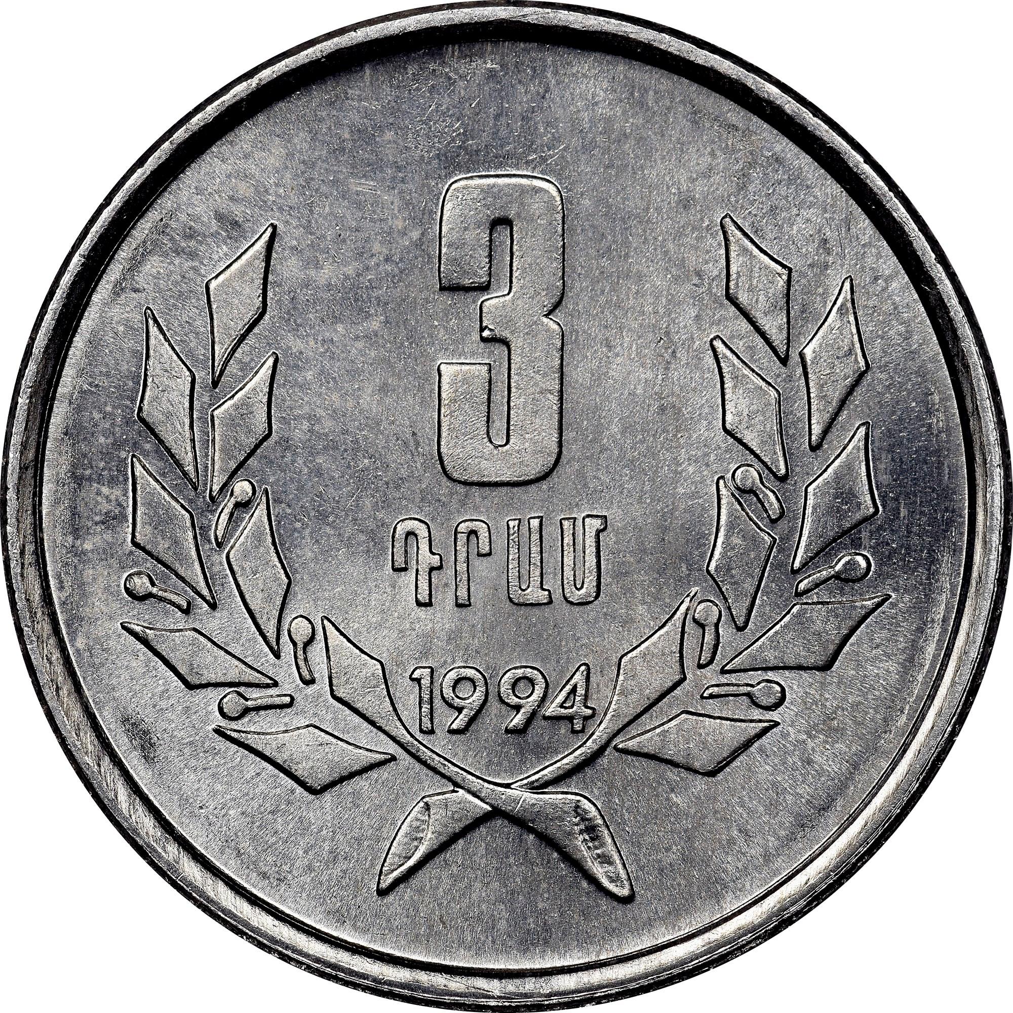 Armenia 3 Dram reverse