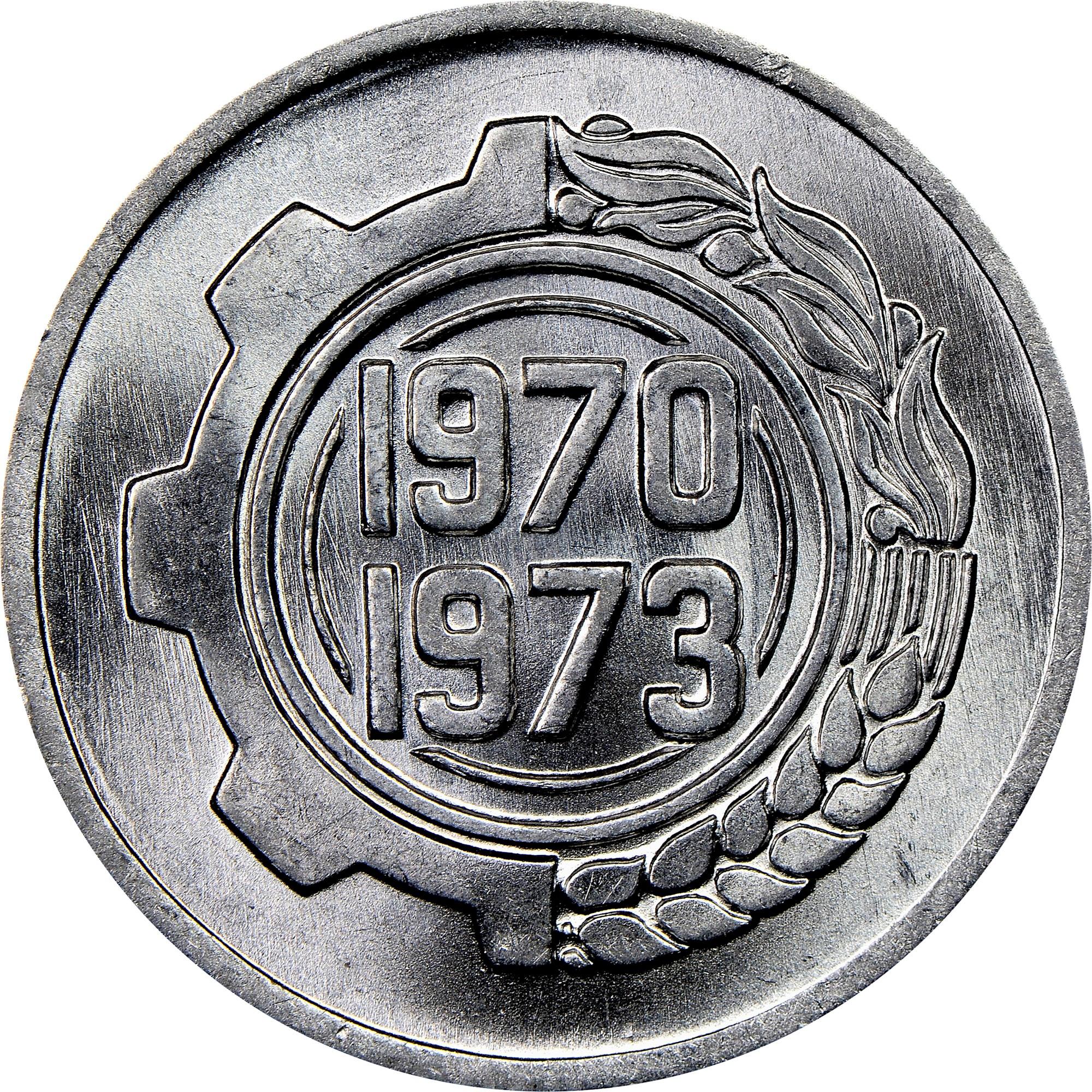 Algeria 5 Centimes reverse