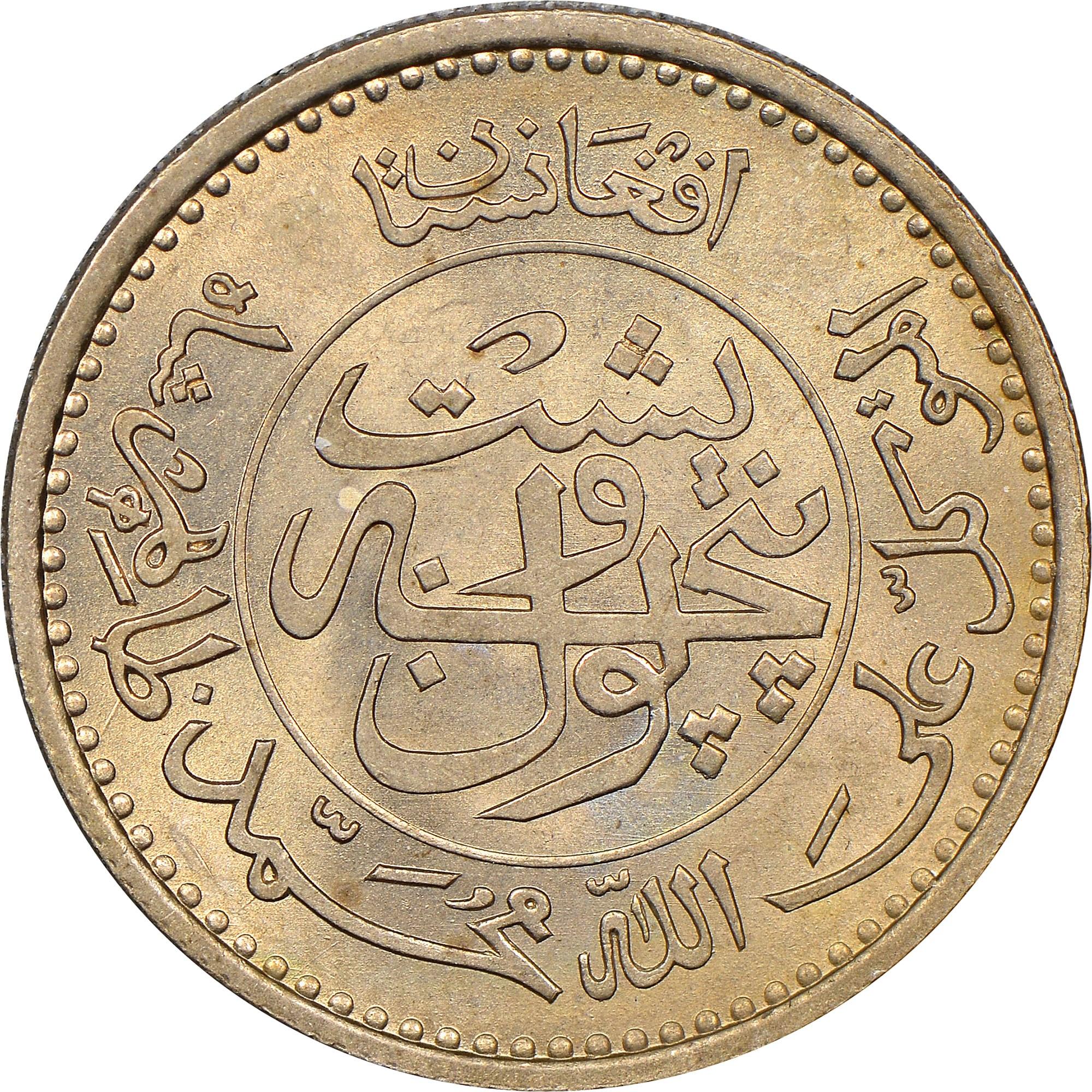 Afghanistan 25 Pul reverse