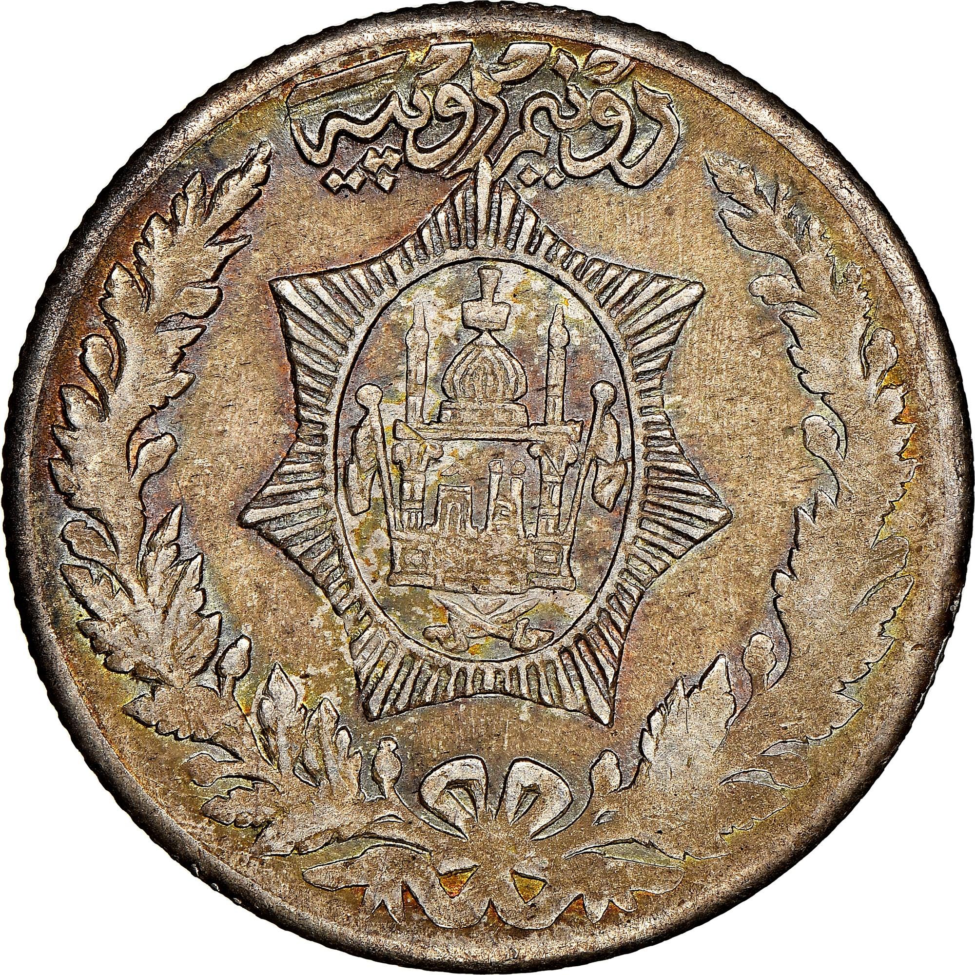 Afghanistan 2-1/2 Rupees reverse