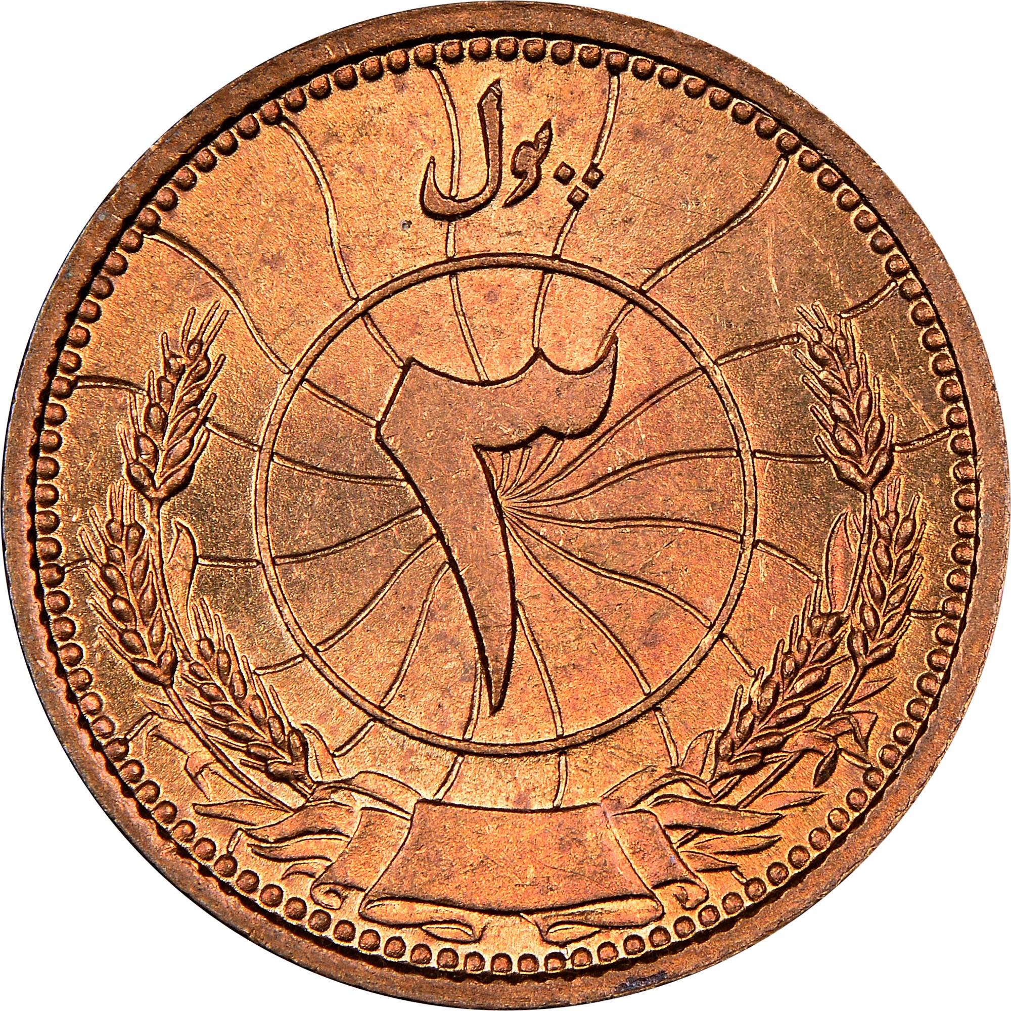 Afghanistan 3 Pul reverse