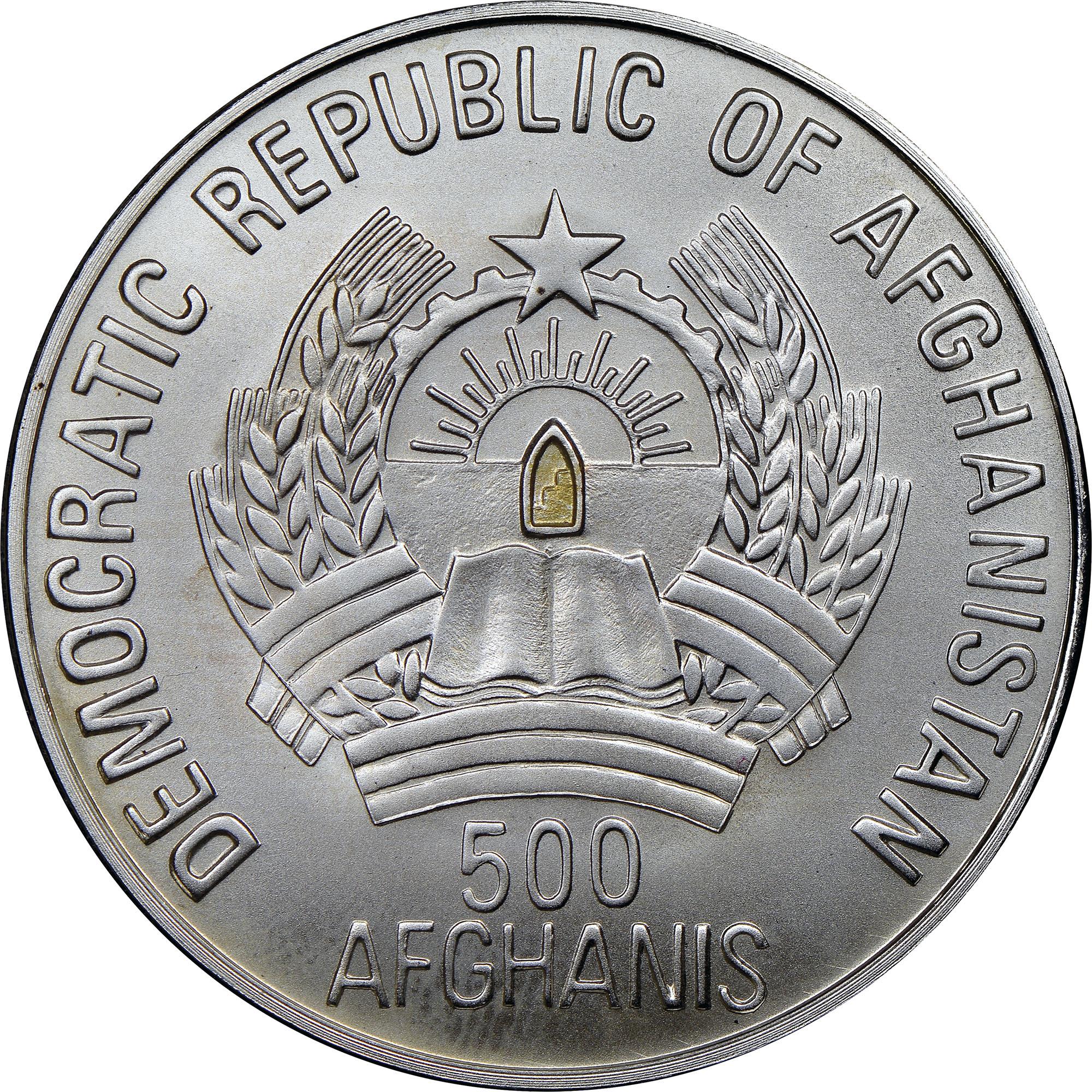 Afghanistan 500 Afghanis obverse