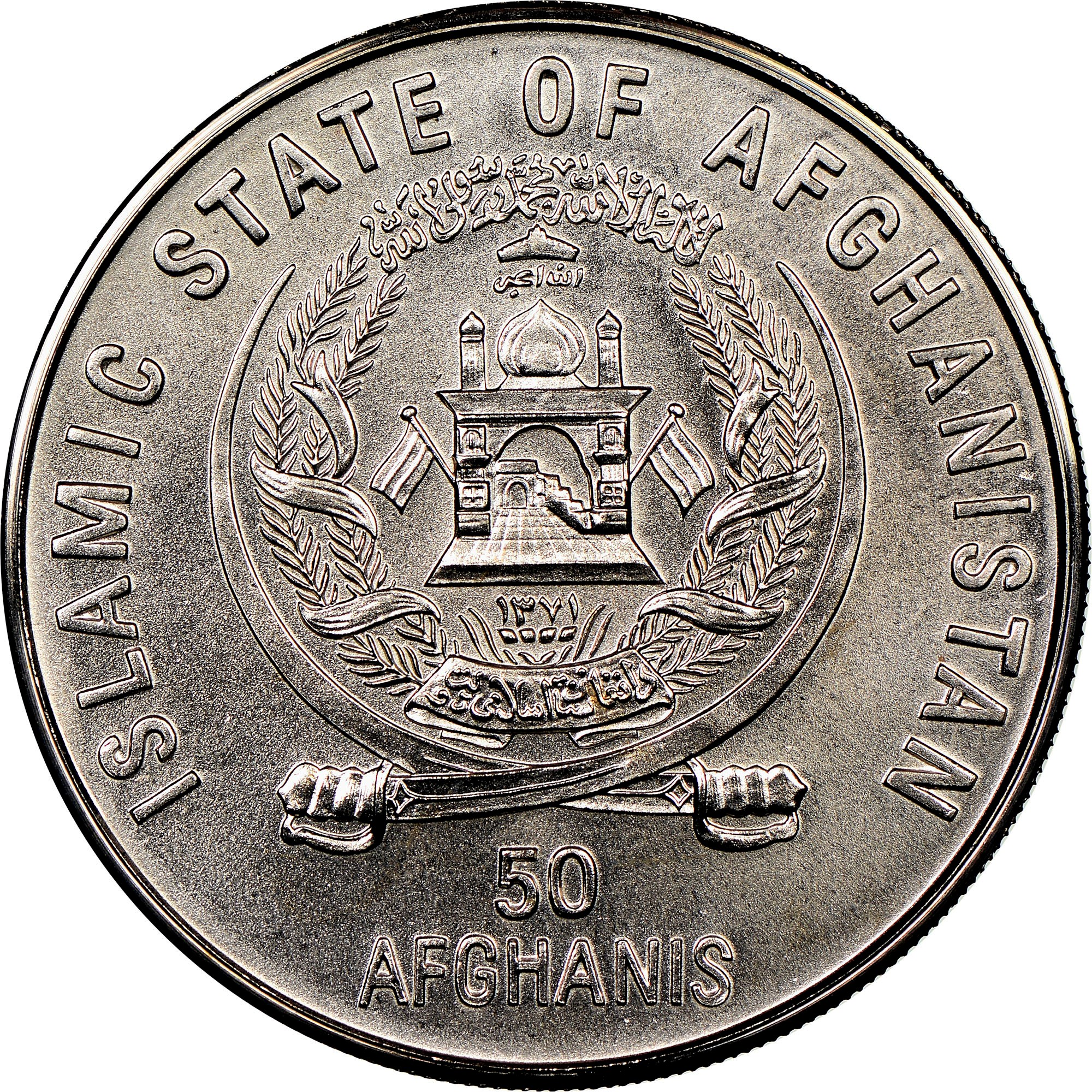 Afghanistan 50 Afghanis obverse