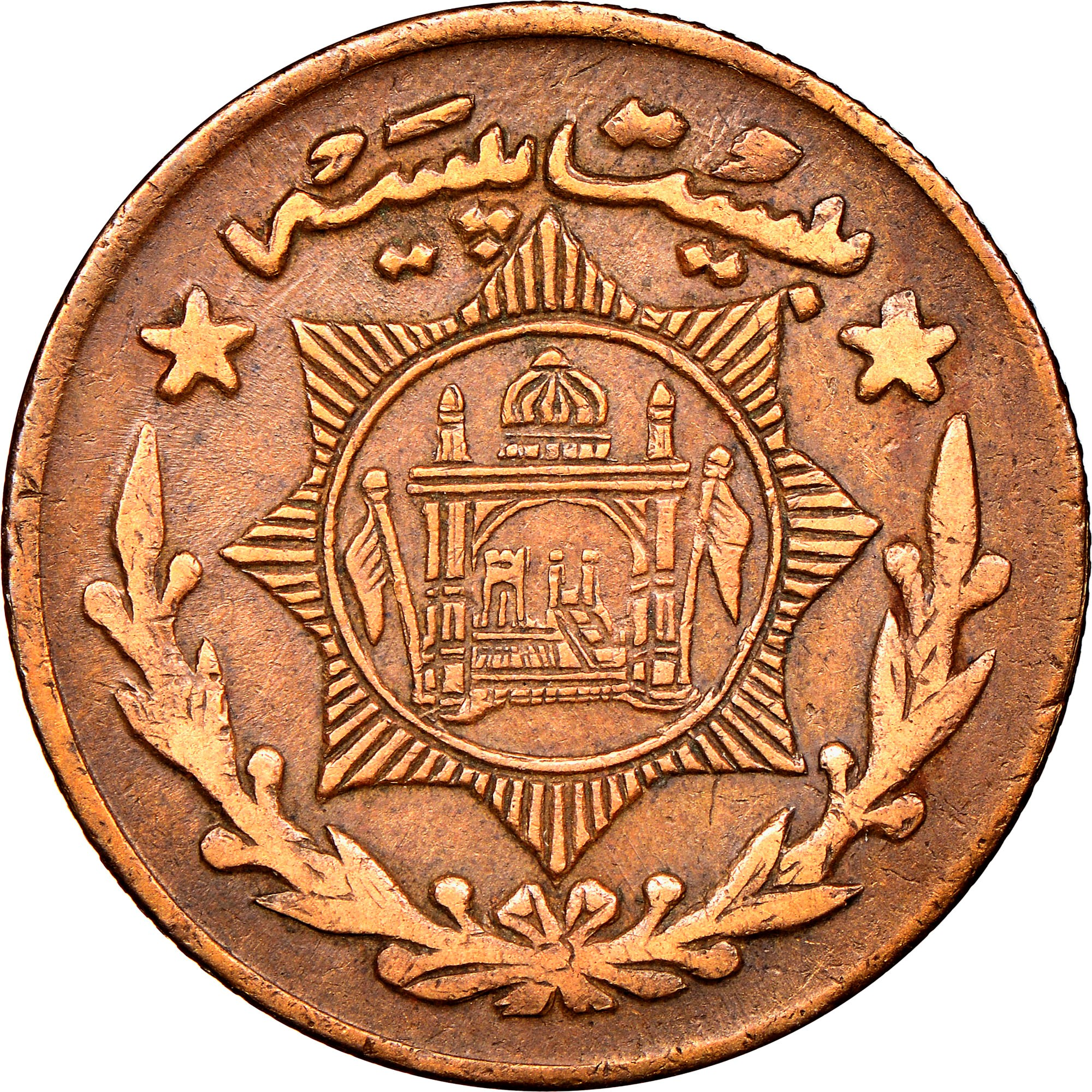 Afghanistan 20 Paise reverse